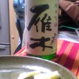 雁木・純米吟醸