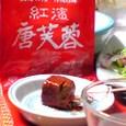 唐芙蓉(豆腐よう)