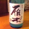 雁木・活性にごり発泡純米生原酒