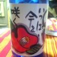 華鳩 純米吟醸