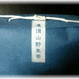 凍頂山野生茶_1