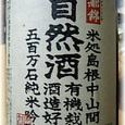 都錦自然酒