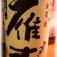 雁木(純米吟醸 無濾過 生原酒)