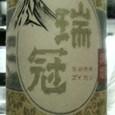 瑞冠にごり(22年古酒)