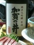 加賀の井 純米大吟醸・原酒