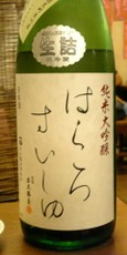 ご近所居酒屋 08/08/11(1)