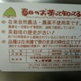 春日のお茶・爽味ほうじ(2)