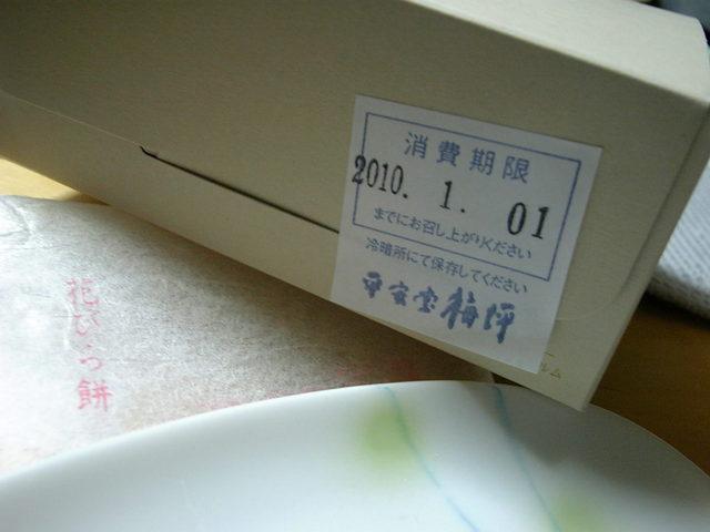 花びら餅の箱