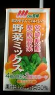 宮崎県産野菜 野菜ミックス