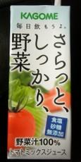KAGOME さらっと、しっかり、野菜