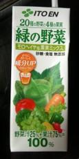 ITOEN 緑の野菜