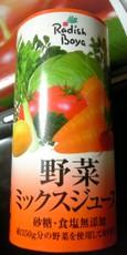 RadishBoya 野菜ミックスジュース
