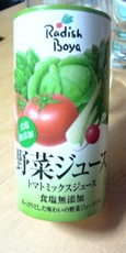 RadishBoya 野菜ジュース