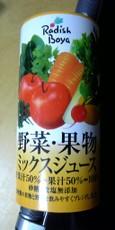 RadishBoya 野菜・果物ミックスジュース