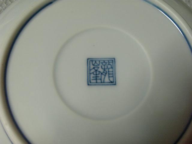 唐草の中鉢(窯元名?)