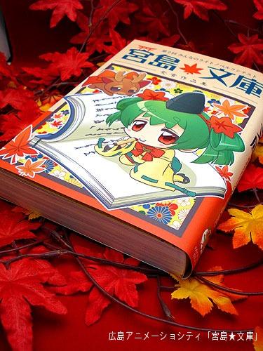 「宮島★文庫」書籍画像