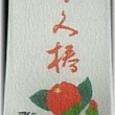 「ふヽみ椿」ラベル