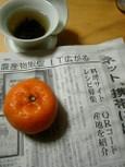お茶とみかんと農業新聞