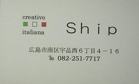 Shipショップカード