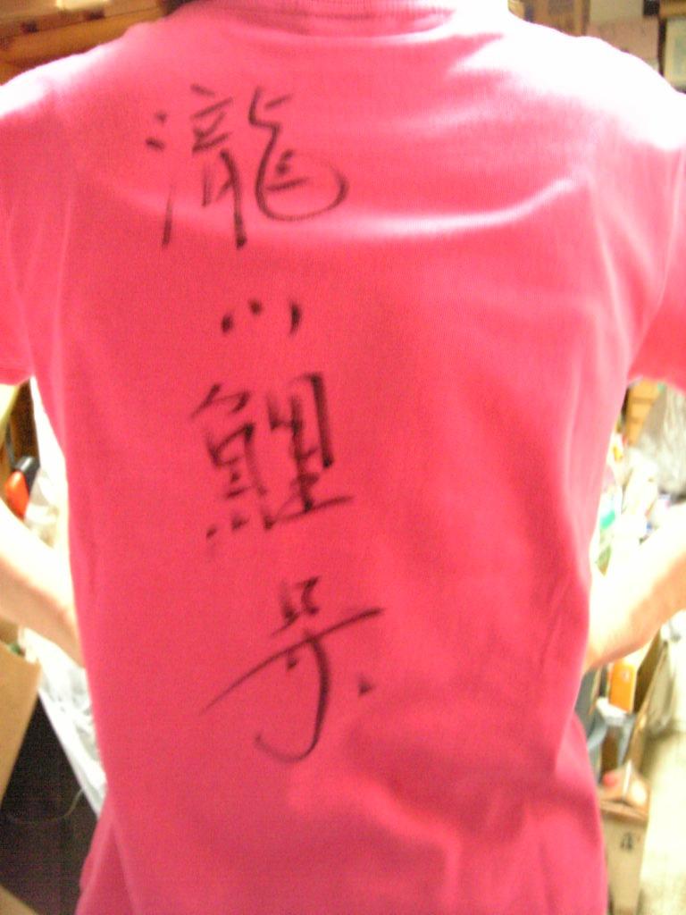 鯉昇ファミリーTシャツwithサイン後ろ