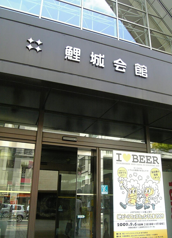 地ビールフェスタ