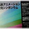 広島アニメーション文化シンポジウム