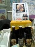 朝霧の巫女ビール