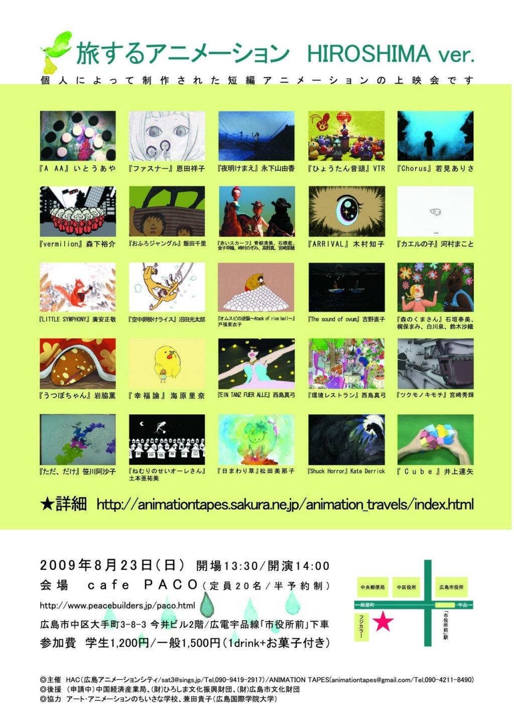 旅するアニメーション チラシ